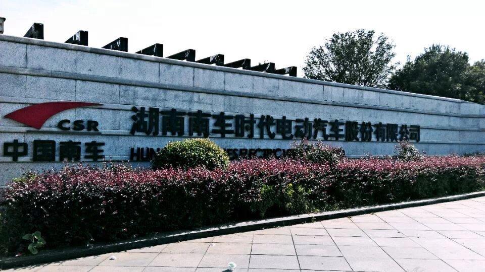 湖南南车时代电动汽车股份有限公司