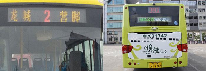 公交车led路牌