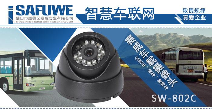 车载摄像头 sw-802c