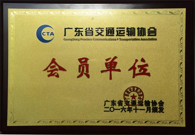 2016年广东省交通运输协会会员证