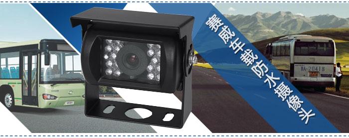 ip68防水车载倒车摄像头,让雨季尽情洗礼!