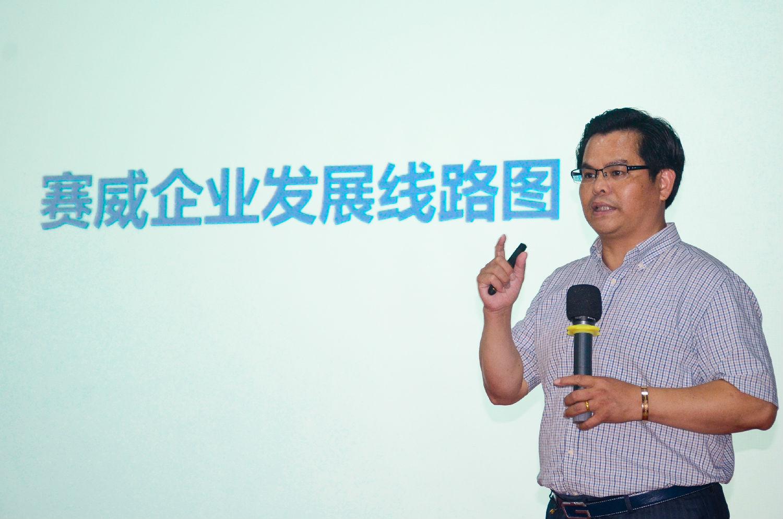 赛威实业举行企业发展线路图会议