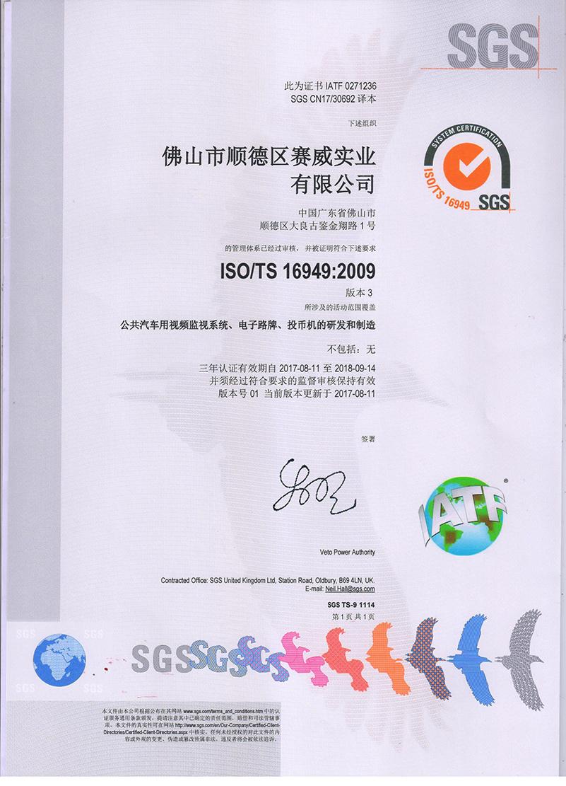 赛威实业ISO/TS16949质量管理体系认证