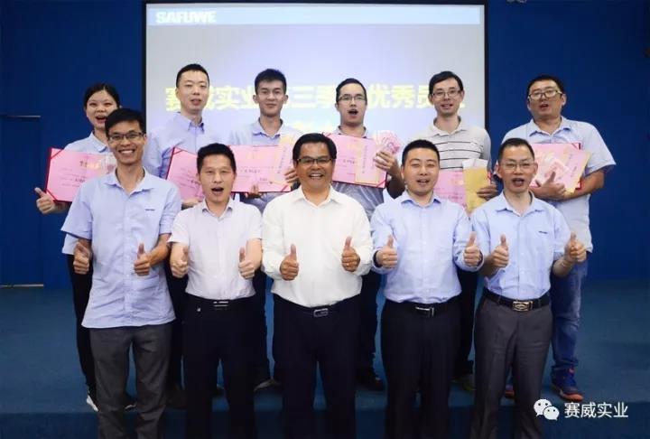赛威实业车载监控项目组第三季度优秀员工表彰大会
