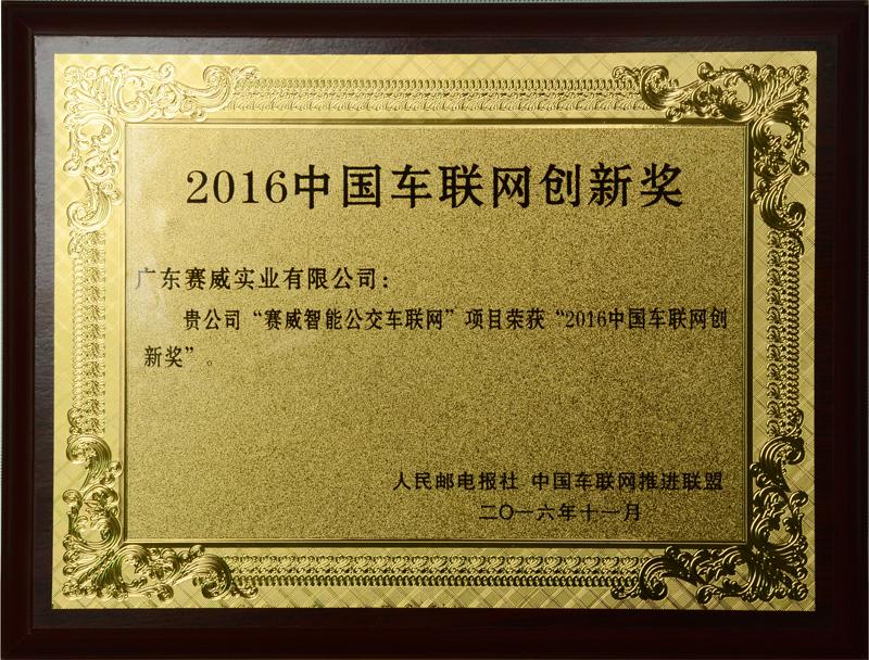 2016赛威实业中国车联网创新奖