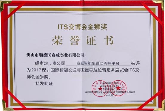 """2017年深圳智能交通展览会""""ITS金狮奖"""""""