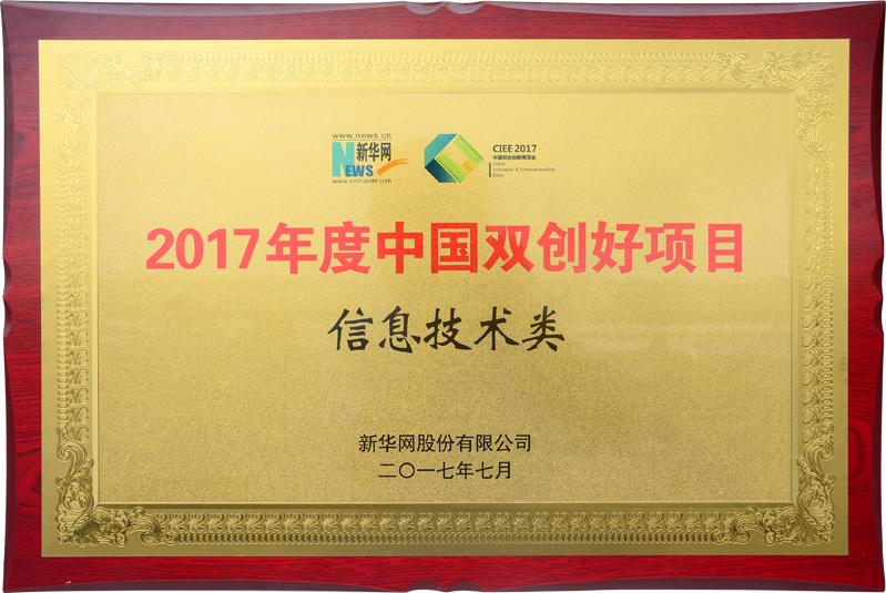 2017年度中国双创好项目