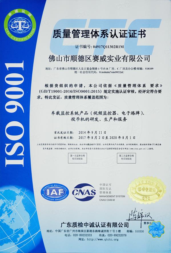 赛威实业ISO9001:2015质量管理认证