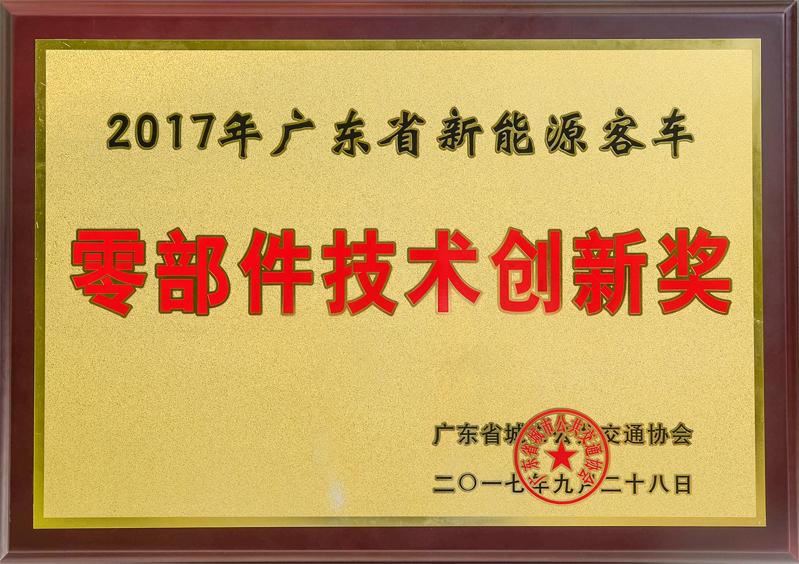 """赛威事业荣获""""2017广东省新能源客车零部件技术创新奖"""""""