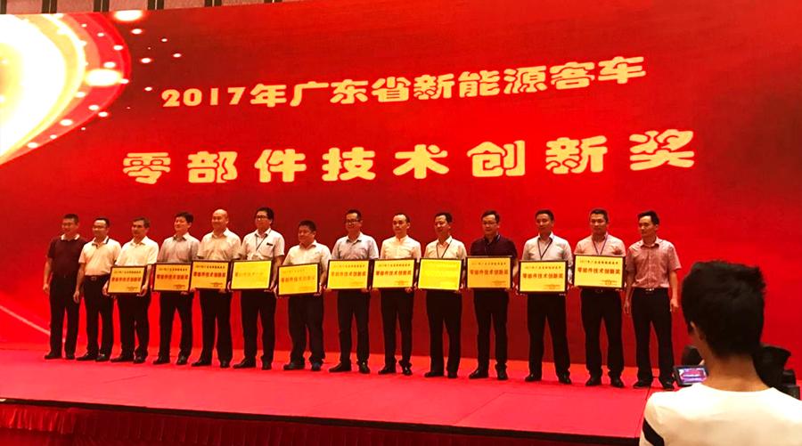 赛威事业荣获2017广东省新能源客车零部件技术创新奖