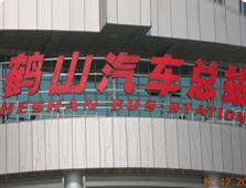 赛威案例-鹤山客运站