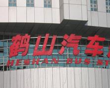 赛威客户:江门鹤山车站