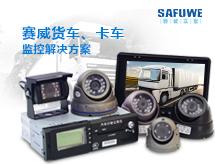货车、卡车定位远程视频监控解决方案