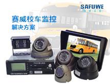 校车GPS定位远程视频监控解决方案