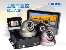 工程车GPS远程监控方案